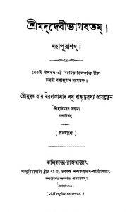 Shrimad Debibhagabatam  by Baradaprasad Basu - বরদাপ্রসাদ বসু