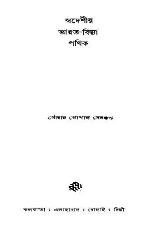 Swadeshiya Bharat-vidya Pathik [Ed. 1] by Gouranga Gopal Sengupta - গৌরাঙ্গ গোপাল সেনগুপ্ত