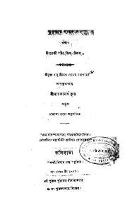 Tarkish Tales by Dwarakanath Kundu - দ্বারকানাথ কুণ্ডু