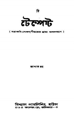 The Tempest by Ashok Guha - অশোক গুহShakespeare - শেক্সপিয়ার