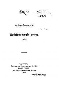 Uccahash by Gourinath Chakraborty - গৌরীনাথ চক্রবর্ত্তি