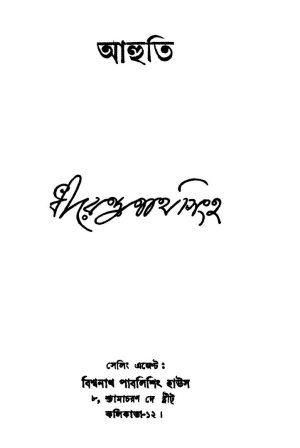 Ahuti by Dherendranath Singha - ধীরেন্দ্রনাথ সিংহ