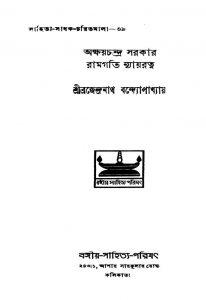 Akshaychandra Sarkar Ramgati Nyayratna [Ed. 1] by Brajendranath Bandhopadhyay - ব্রজেন্দ্রনাথ বন্দ্যোপাধ্যায়