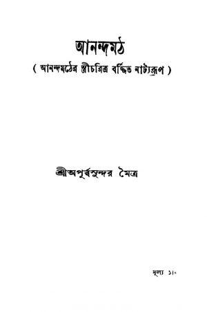 Anandamath [Ed. 1] by Apurbbasundar Maitra - অপূর্ব্বসুন্দর মৈত্র