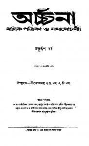 Archana [Yr. 14] by Keshab Chandra Gupta - কেশবচন্দ্র গুপ্ত