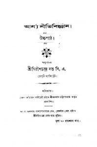Arjya Niti Bigyan : Uchchapath by Girish Chandra Dutta - গিরীশচন্দ্র দত্ত