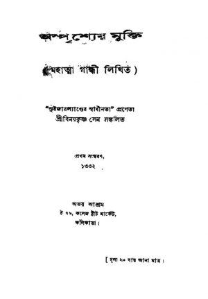 Asprishyer Mukti [Ed. 1] by Mohandas Karamchand Gandhi - মোহনদাস করমচাঁদ গান্ধী
