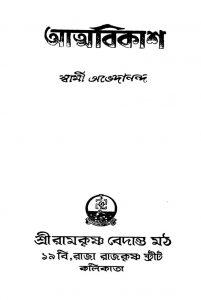Atmabikash [Ed. 5] by Swami Abhedananda - স্বামী অভেদানন্দ