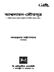 Baidik Juger Achar-anusthan Samparkita Pramanya Grantha by Amar Kumar Chattopadhayay - অমরকুমার চট্টোপাধ্যায়