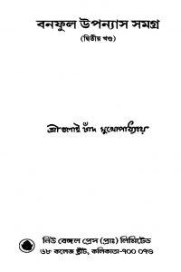 Banaphool Upanyas Samagra [Vol. 2] by Balai Chand Mukhopadhyay - বলাইচাঁদ মুখোপাধ্যায়