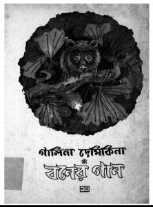 Baner Gan by Bijoy Pal - বিজয় পালGalina Demikina - গালিনা দেমিকিনা
