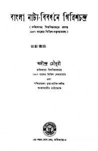 Bangla Natya-bibardhane Girishchandra by Ahindra Chowdhury - অহীন্দ্র চৌধুরী