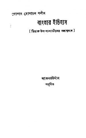 Banglar Itihas [Ed. 1] by Akbaruddin - আকবরউদ্দীনGolam Hossain Salim - গোলাম হোসায়ন সলীম