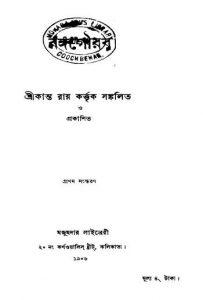 Bangogourab  by Srikanto Roy - শ্রীকান্ত রায়