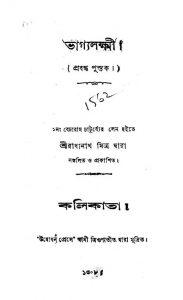 Bhagya Lakshmi  by Radhanath Mitra - রাধানাথ মিত্র