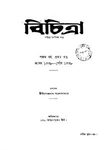 Bichitra [Yr. 5] [Vol. 1] by Upendranath Gangopadhyay - উপেন্দ্রনাথ গঙ্গোপাধ্যায়