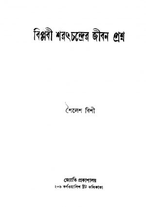 Biplabi Sharathchandrer Jiban Prashna by Shailesh Bishi - শৈলেশ বিশী