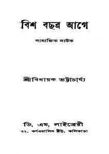 Bish Bachar Age [Ed. 4] by Bidhayak Bhattacharya - বিধায়ক ভট্টাচার্য