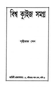 Bishwa Quiz Samagra by Prithviraj Sen - পৃথ্বীরাজ সেন
