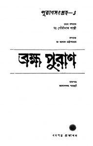 Brahma Puran by Annadashankar Pahari - অন্নদাশঙ্কর পাহাড়ী