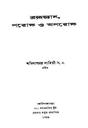 Bramhagayan, Paroksha O Aparoksha by Abinash Chandra Lahiri - অবিনাশচন্দ্র লাহিড়ী