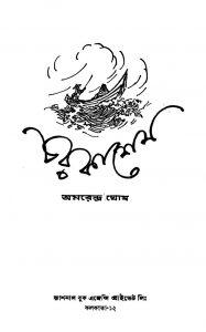 Charkashem [Ed. 3] by Amarendra Ghosh - অমরেন্দ্র ঘোষ