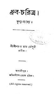 Dhruba-charitra by Srischandra Roy Chowdhury - শ্রীশচন্দ্র রায় চৌধুরী