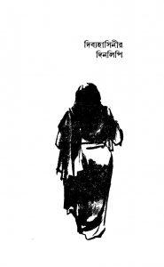 Dibyahasinir Dinalipi by Ashapurna Debi - আশাপূর্ণা দেবী