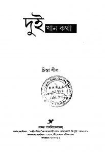 Dui Khan Katha by Chinta Shil - চিন্তা শীল
