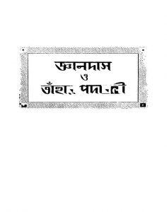 Gyandas O Tahar Padabali by Bimanbihari Majumder - বিমানবিহারী মজুমদার