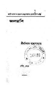 Jalchhabi  by Manilal Gangopadhyay - মণিলাল গঙ্গোপাধ্যায়