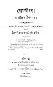 Jogjiban by Debiprasanna Roy Chowdhury - দেবীপ্রসন্ন রায়চৌধুরী