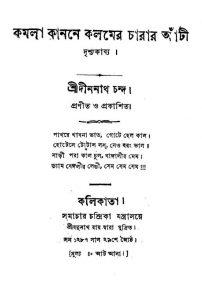 Kamala Kanane Kalamer Charar Aati  by Dinanath Chanda - দীননাথ চন্দ