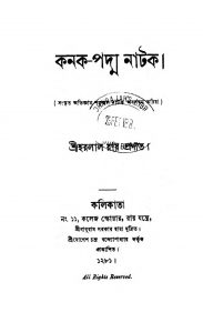Kanak-Padma Natak  by Harlal Roy - হরলাল রায়