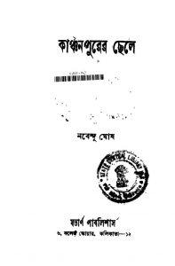 Kanchanpurer Chele by Nabendu Ghosh - নবেন্দু ঘোষ