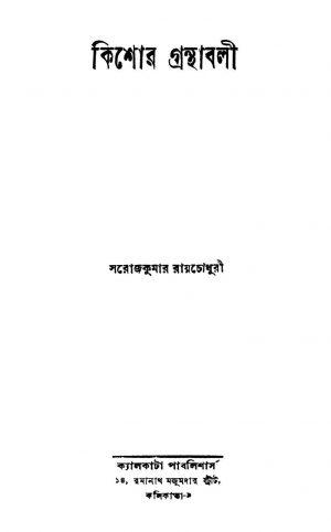 Kishor Granthabali by Sarojkumar Roychowdhury - সরোজকুমার রায়চৌধুরী