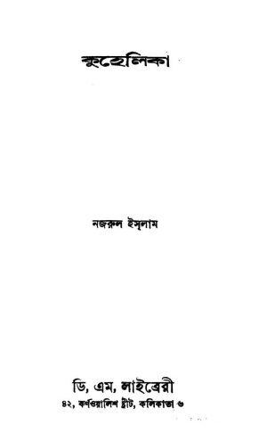 Kuhelika [Ed. 2] by Kazi Nazrul Islam - কাজী নজরুল ইসলাম