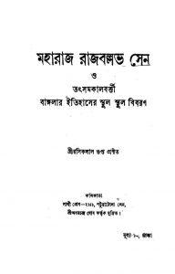 Maharaj Rajballav Sen O Tatsamakalbarti Bangalar Itihaser Sthula Sthula Bibaran by Rasiklal Gupta - রসিকলাল গুপ্ত