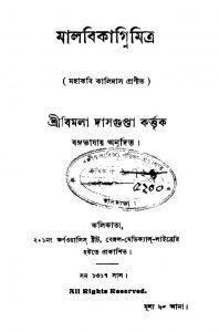 Malabikagnimitra by Bimala Dasgupta - বিমলা দাসগুপ্ত