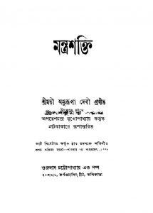 Mantrashakti [Ed. 7] by Anurupa Devi - অনুরূপা দেবীAparesh Chandra Mukhopadhyay - অপরেশচন্দ্র মুখোপাধ্যায়