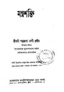 Mantrashakti [Ed. 8] by Anurupa Devi - অনুরূপা দেবী