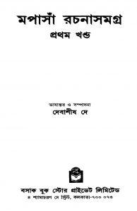 Maupassant Rachanasamagra [Vol. 1] by Debasish Dey - দেবাশীষ দে
