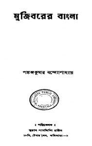 Mujibarer Bangla by Pankaj Kumar Bandyopadhyay - পঙ্কজকুমার বন্দ্যোপাধ্যায়
