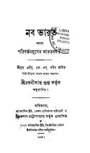 Nababharat  by H. J. S. Cotton - এইচ. জে. এস. কটনRajanikanta Gupta - রজনীকান্ত গুপ্ত