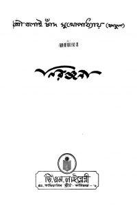 Niranjana by Balai Chand Mukhopadhyay - বলাইচাঁদ মুখোপাধ্যায়