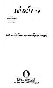Nirmmok by Balai Chand Mukhopadhyay - বলাইচাঁদ মুখোপাধ্যায়
