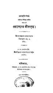 Oyaleser Jibanbrita by Jogendranath Bandyopadhyay - যোগেন্দ্রনাথ বন্দ্যোপাধ্যায়