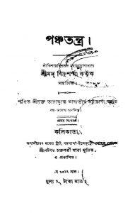 Panchatantra [Ed. 1] by Tarakanta Bhattacharjya - তারাকান্ত কাব্যতীর্থ