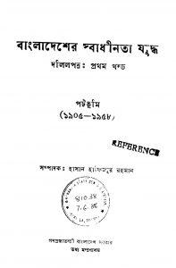 Patabhumi [Vol. 1] by Hasan Hafizur Rahman - হাসান হাফিজুর রহমান