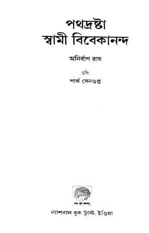 Pathadrashtaa Swami Vivekaanand by Anirban Roy - অনির্বাণ রায়